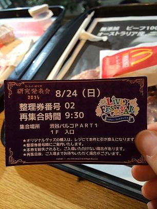 写真 2014-08-24 7 39 11.jpg